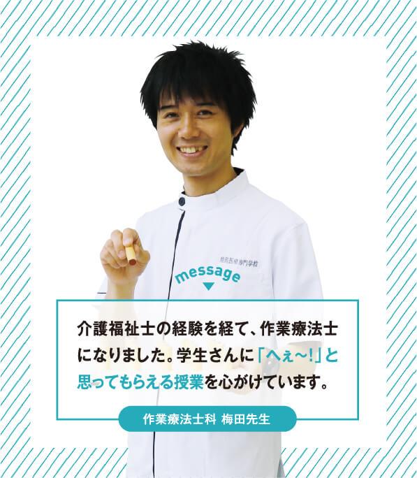 作業療法士科 梅田先生