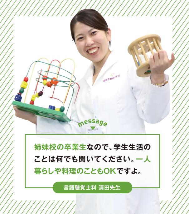 言語聴覚士科 清田先生