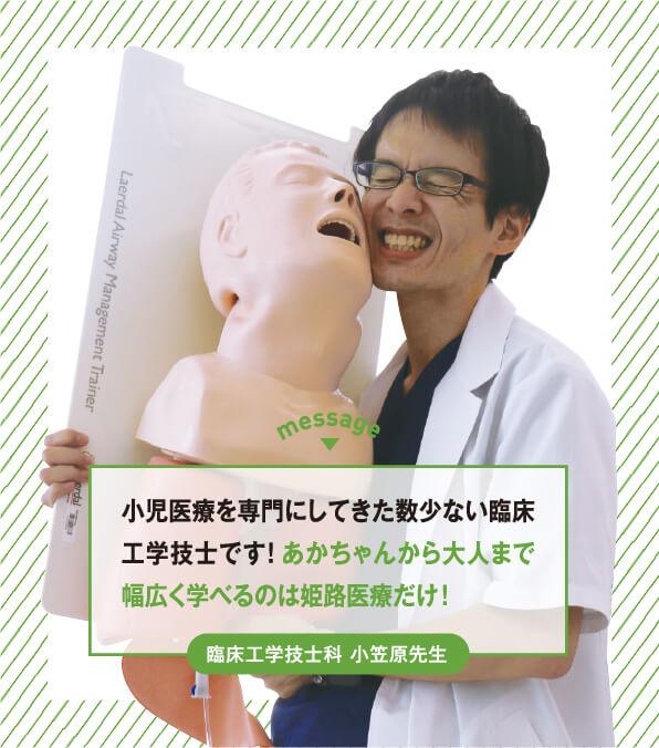 臨床工学技士科 小笠原先生