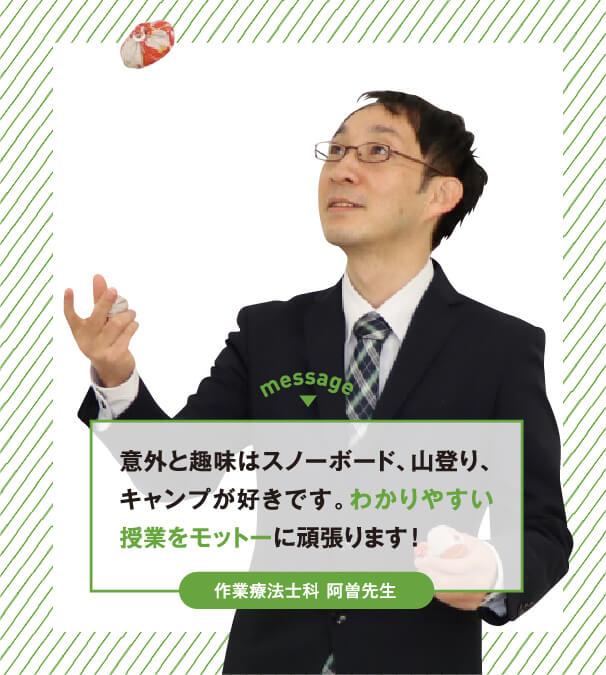 作業療法士科 阿曽先生