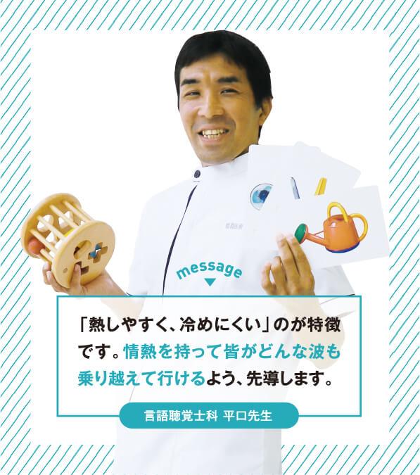 言語聴覚士科 平口先生