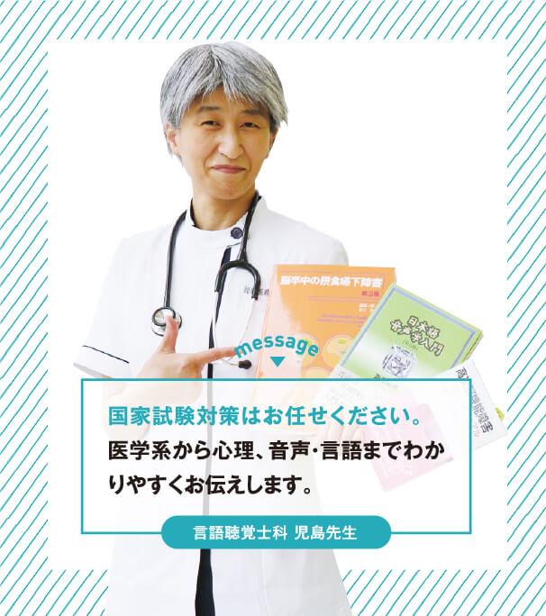 言語聴覚士科 児島先生