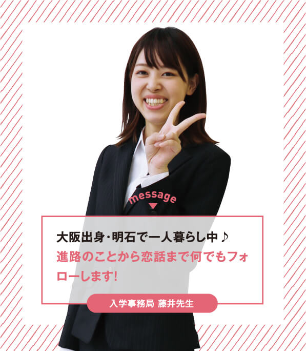 入学事務局 藤井先生