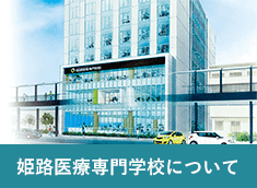 姫路医療専門学校とは