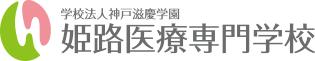 学校法人神戸滋慶学園 姫路医療専門学校