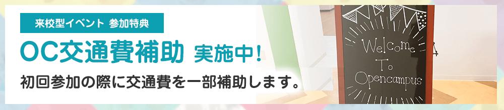 交通費補助制度実施中! オープンキャンパスに参加する際の交通費を姫路福祉専門学校が一部補助します。