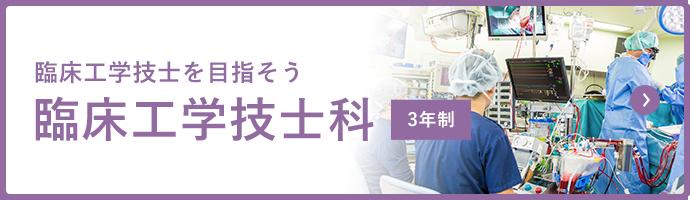 臨床工学技士を目指そう 臨床工学技士科 3年制