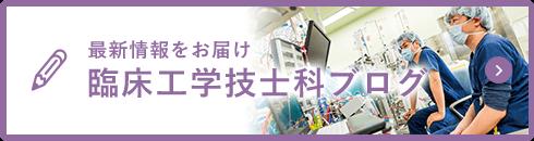 臨床工学技士科ブログ