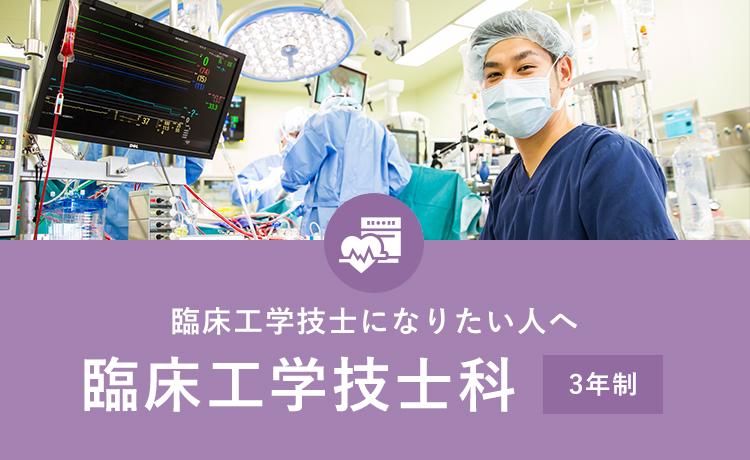 臨床工学技士になりたい人へ 臨床工学技士科(3年制)