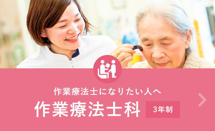 作業療法士になりたい人へ 作業療法士科(3年制)