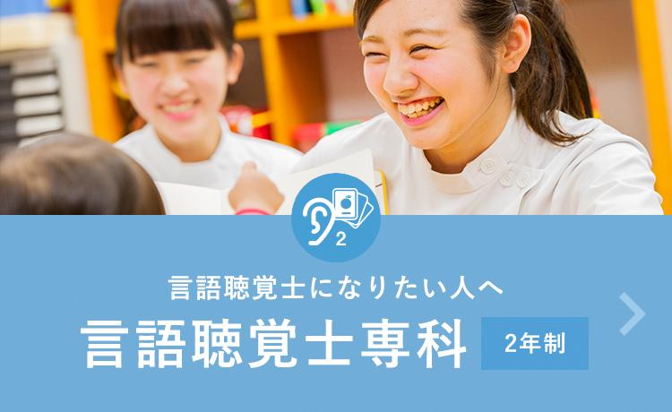 言語聴覚士になりたい人へ 言語聴覚士専科(2年制)