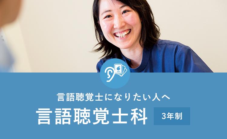 言語聴覚士になりたい人へ 言語聴覚士科(3年制)