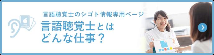 みなさんの素朴な疑問を解決します! そもそも言語聴覚士とはどんな仕事?