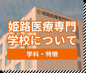 姫路医療専門学校について