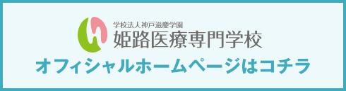 姫路医療専門学校オフィシャルホームページはコチラ
