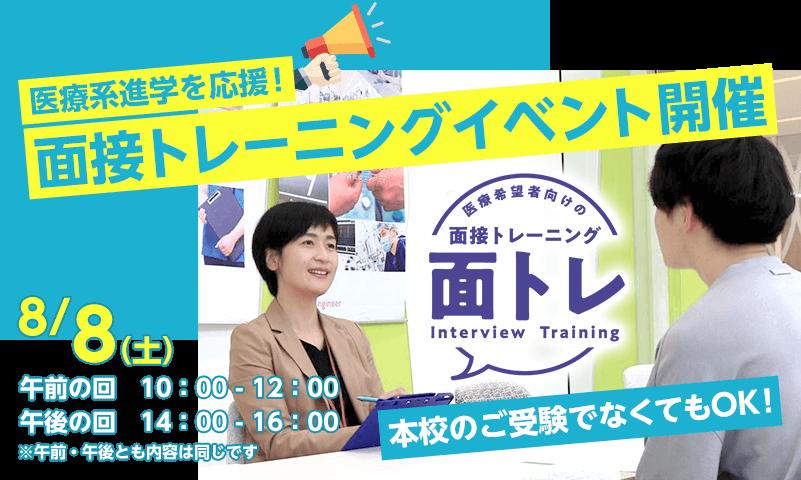 医療系進学を応援!面接トレーニングイベント開催【7/4(土)】