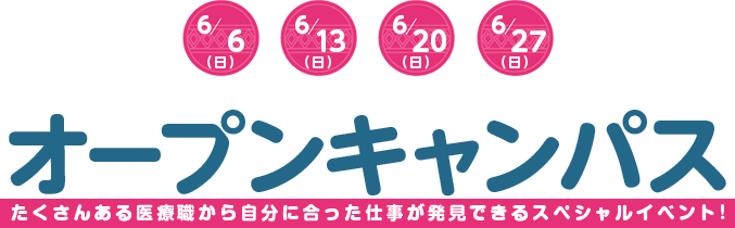 OPEN CAMPUS 姫路医療専門学校オープンキャンパス