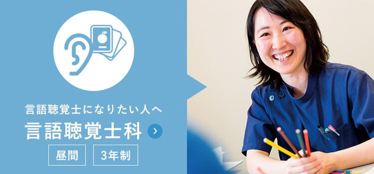 言語聴覚士になりたい人へ 言語聴覚士科