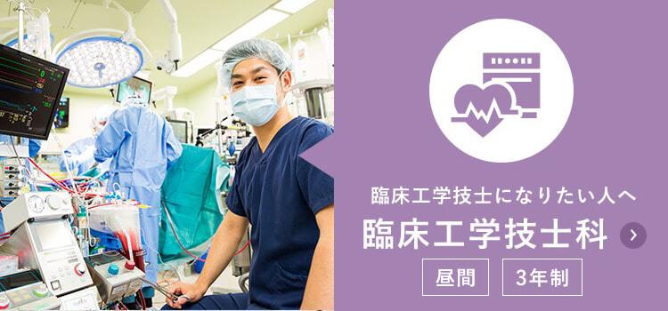 臨床工学技士になりたい人へ 臨床工学技士科