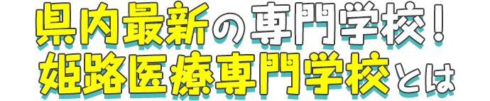 県内最新の専門学校!姫路医療専門学校とは